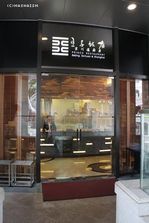 princerestaurant1.jpg