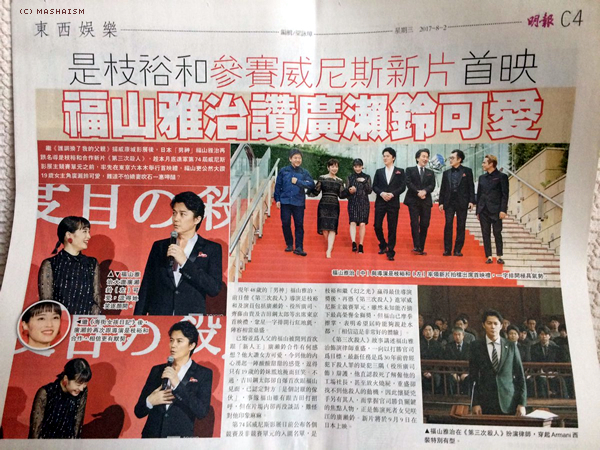 sandome_hknewspaper1.jpg