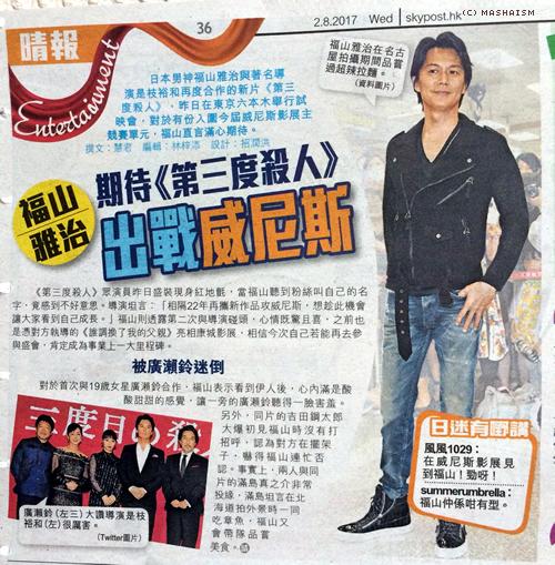 sandome_hknewspaper2.jpg