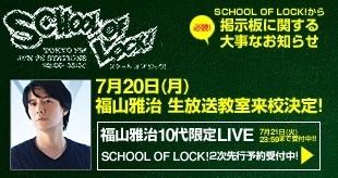 schooloflock0720.jpg