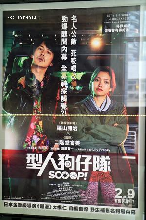 scoop_hk11.jpg