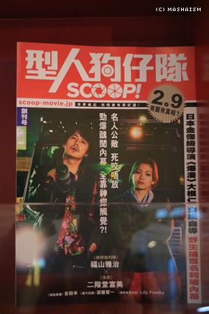 scoop_hk14.jpg