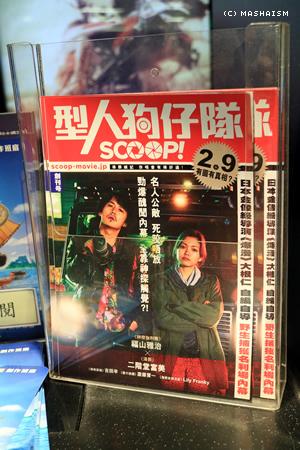 scoop_hk2.jpg