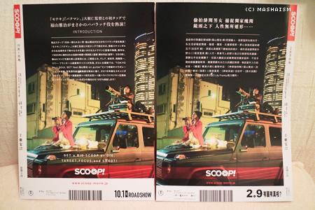 scoop_hk26.jpg