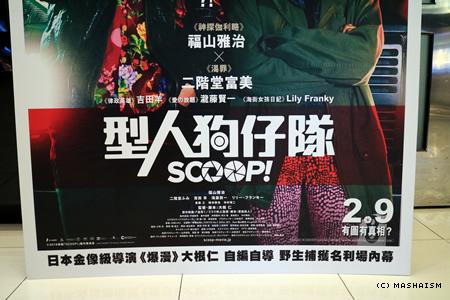 scoop_hk7.jpg