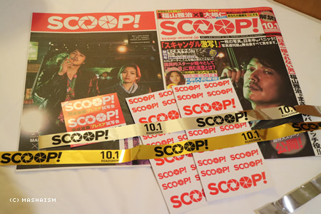 scoop_previewscreening4.jpg