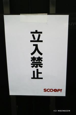 scooptrip_104.jpg