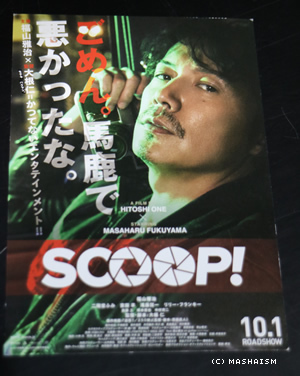 scooptrip_105.jpg