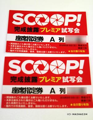 scooptrip_115.jpg