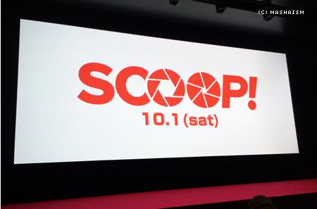 scooptrip_116.jpg