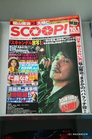 scooptrip_30.jpg