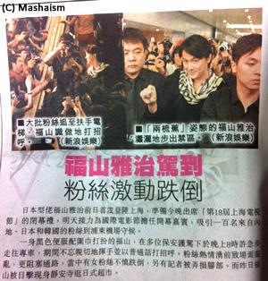 shnewspaper5.JPG