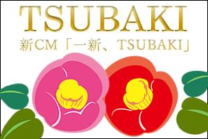 tsubaki_topbanner.jpg