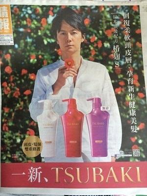 tsubakihknewspaper2.jpg