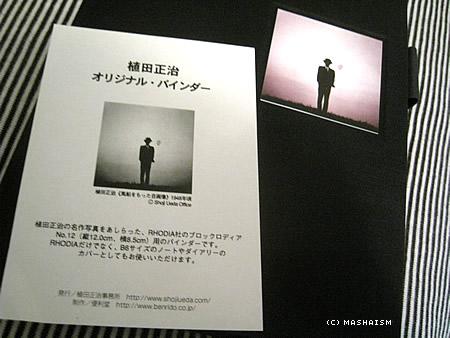 ueda11.jpg