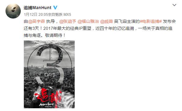 weibo_manhunt.jpg