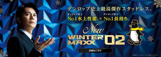 wintermaxx02_2016.jpg